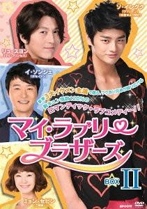 マイ・ラブリー・ブラザーズ DVD-BOX II[DVD] / TVドラマ