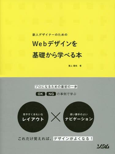 2020A/W新作送料無料 メール便利用不可 新人デザイナーのためのWebデザインを基礎から学べる本 本 セール 登場から人気沸騰 著 雑誌 瀧上園枝