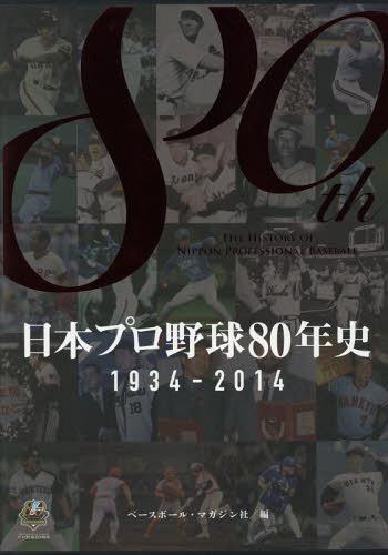 日本プロ野球80年史 1934-2014 歴史編[本/雑誌] (単行本・ムック) / ベースボール・マガジン社/編