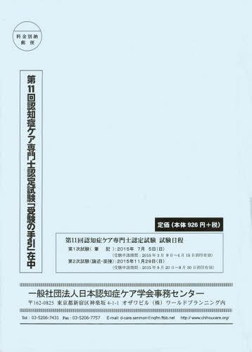 書籍のメール便同梱は2冊まで 第11回認知症ケア専門士認定試験 受験の 専門店 雑誌 本 評判 ワールドプランニング