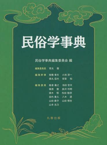 民俗学事典[本/雑誌] / 民俗学事典編集委員会/編