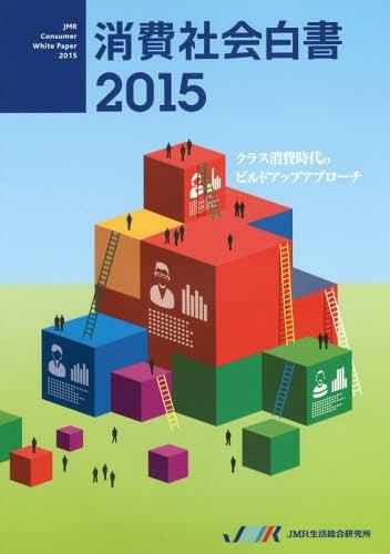 消費社会白書 2015[本/雑誌] / JMR生活総合研究所