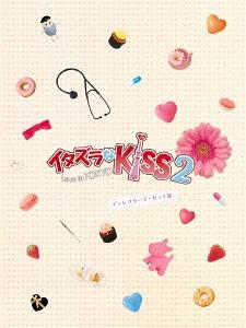 イタズラなKiss2~Love in TOKYO 〈ディレクターズ・カット版〉 ブルーレイBOX 1[Blu-ray] / TVドラマ