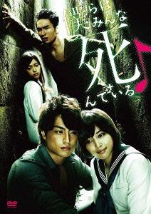 僕らはみんな死んでいる DVD-BOX[DVD] / TVドラマ