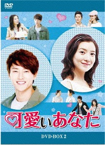 可愛いあなた DVD-BOX 2[DVD] / TVドラマ