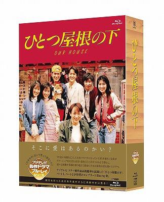 ひとつ屋根の下 コンプリート Blu-ray BOX[Blu-ray] / TVドラマ