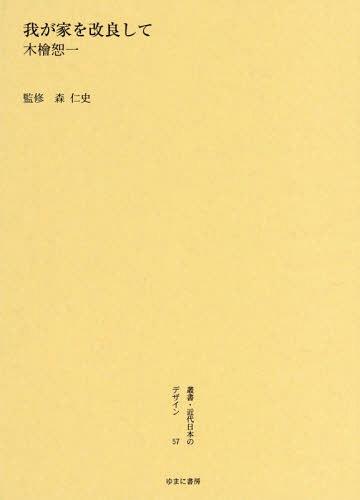 叢書・近代日本のデザイン 57 復刻版[本/雑誌] / 森仁史/監修