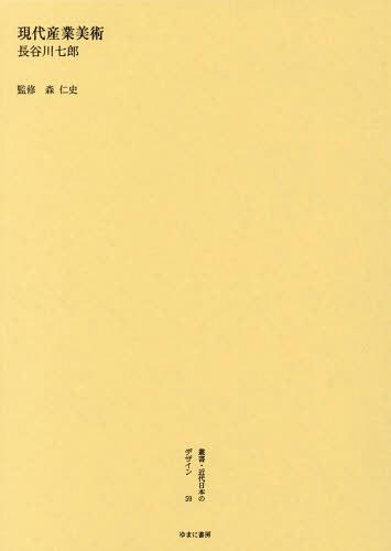 叢書・近代日本のデザイン 59 復刻版[本/雑誌] / 森仁史/監修
