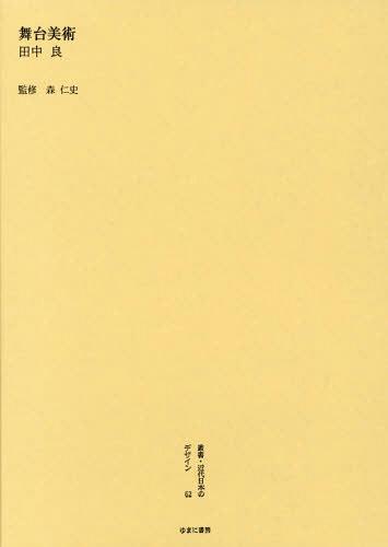 叢書・近代日本のデザイン 62 復刻版[本/雑誌] / 森仁史/監修