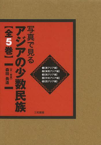 写真で見るアジアの少数民族 5巻セット[本/雑誌] (単行本・ムック) / 森田勇造/文・写真