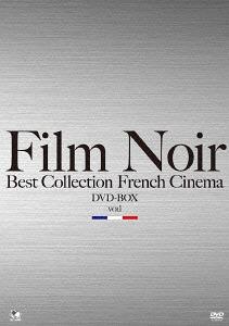 フィルム・ノワール ベスト・コレクション フランス映画篇 DVD-BOX 1[DVD] / 洋画