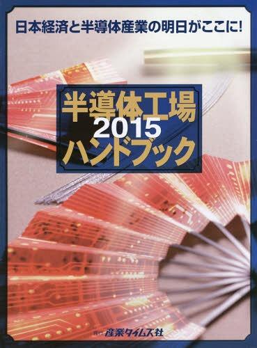 半導体工場ハンドブック 2015[本/雑誌] / 産業タイムズ社