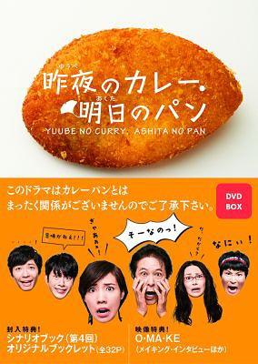 昨夜のカレー、明日のパン DVD-BOX[DVD] / TVドラマ