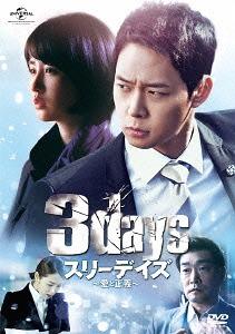 スリーデイズ~愛と正義~ DVD&Blu-ray SET 1 [特典映像ディスク&オリジナルサウンドトラックCD付き][Blu-ray] / TVドラマ