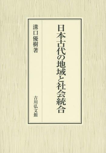 日本古代の地域と社会統合[本/雑誌] / 溝口優樹/著