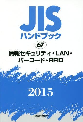 JISハンドブック 情報セキュリティ・LAN・バーコード・RFID 2015[本/雑誌] / 日本規格協会/編集