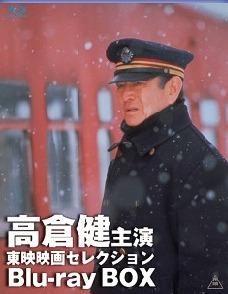 高倉健主演 東映映画セレクション Blu-ray BOX [初回生産限定][Blu-ray] / 邦画