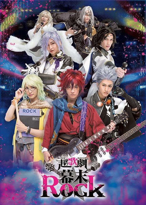 超歌劇(ウルトラミュージカル)『幕末Rock』[DVD] / ミュージカル
