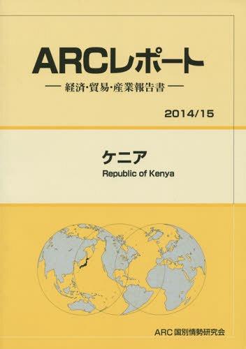 ケニア 2014/15年版 (ARCレポート:経済・貿易・産業報告書)[本/雑誌] / ARC国別情勢研究会/編集