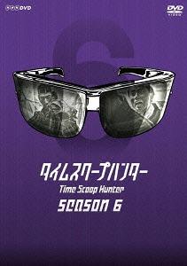 タイムスクープハンター season6[DVD] / TVドラマ