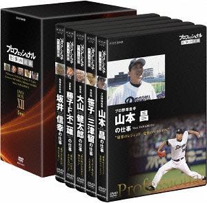 プロフェッショナル 仕事の流儀 DVD BOX XII[DVD] / ドキュメンタリー