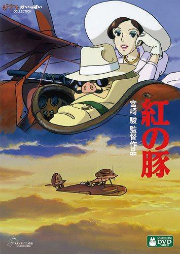 限定モデル 送料無料選択可 格安 紅の豚 DVD アニメ