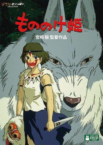 品質保証 送料無料選択可 ショッピング もののけ姫 アニメ DVD