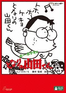 送料無料選択可 ホーホケキョ となりの山田くん アニメ 送料無料でお届けします 超歓迎された DVD