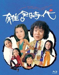 雑居時代[Blu-ray] / TVドラマ