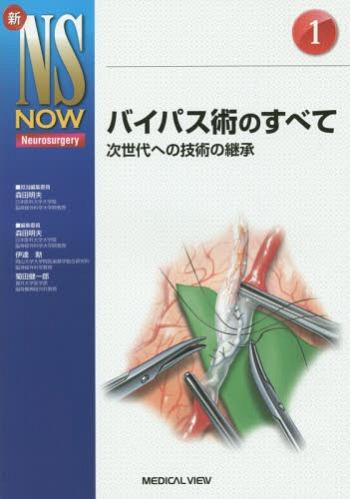 バイパス術のすべて 次世代への技術の継承 (新NS NOW Neurosurgery 1)[本/雑誌] / 森田明夫/担当編集委員