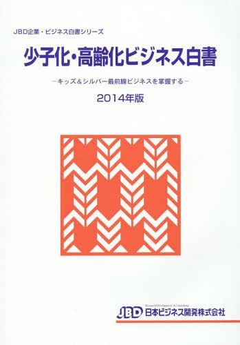 少子化・高齢化ビジネス白書 2014年版 (JBD企業・ビジネス白書シリーズ)[本/雑誌] / 藤田英夫/編著