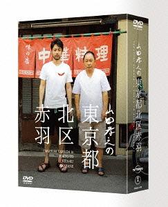 山田孝之の東京都北区赤羽 DVD BOX[DVD] / ドキュメンタリー