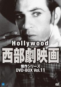 メール便利用不可 ハリウッド西部劇映画 傑作シリーズ 買収 DVD-BOX Vol.11 洋画 受賞店 DVD