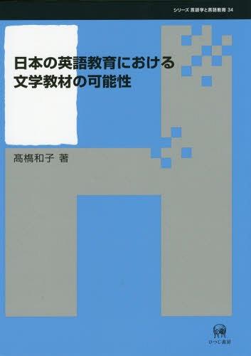ゆうメール利用不可 日本の英語教育における文学教材の可能性 本 雑誌 人気ショップが最安値挑戦 ショップ 著 シリーズ言語学と言語教育 高橋和子