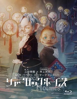 シャーロック ホームズ Blu-ray BOX[Blu-ray] / 人形劇