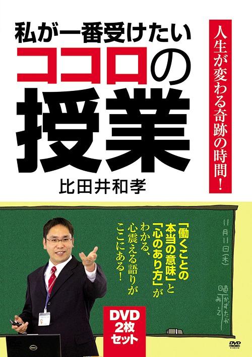 私が一番受けたいココロの授業/ DVD-BOX[DVD] DVD-BOX[DVD]/ 趣味教養, サッポロシ:5710e9fc --- sunward.msk.ru