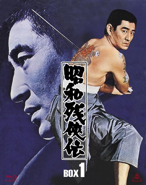 昭和残侠伝 Blu-ray BOX I [初回生産限定][Blu-ray] / 邦画