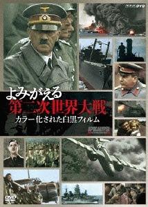 よみがえる第二次世界大戦 カラー化された白黒フィルム DVD-BOX[DVD] / ドキュメンタリー