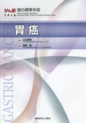 胃癌 (がん研スタイル:癌の標準手術)[本/雑誌] / 佐野武/編集