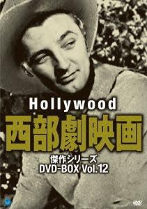 公式サイト メール便利用不可 ハリウッド西部劇映画 傑作シリーズ DVD-BOX Vol.12 DVD 洋画 人気ブランド多数対象