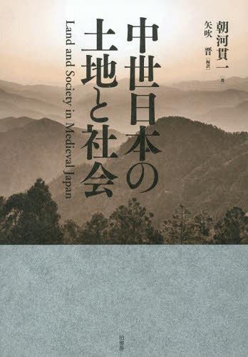 中世日本の土地と社会[本/雑誌] / 朝河貫一/著 矢吹晋/編訳