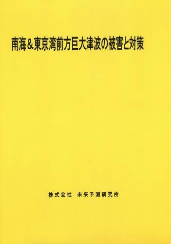 南海&東京湾前方巨大津波の被害と対策[本/雑誌] / 未来予測研究所