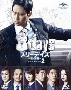 スリーデイズ~愛と正義~ DVD&Blu-ray SET 2 [特典映像ディスク&劇場版DVD付き][Blu-ray] / TVドラマ
