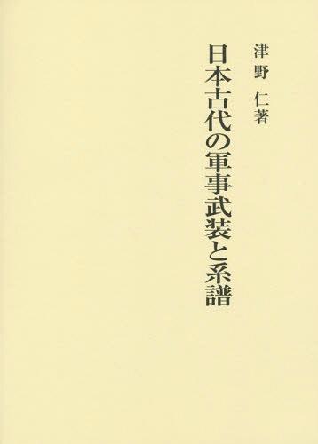日本古代の軍事武装と系譜[本/雑誌] / 津野仁/著