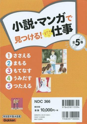 小説・マンガで見つける!すてきな仕事 5巻セット[本/雑誌] / 学研教育出版/編