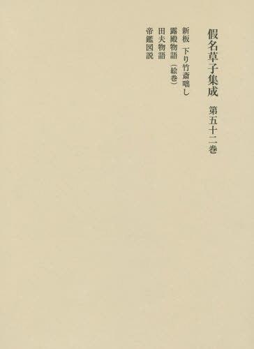假名草子集成 第52卷[本/雑誌] / 東京堂出版