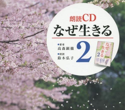 全品送料無料 メール便利用不可 朗読CD なぜ生きる 2 高い素材 本 鈴木弘子 高森顕徹 朗読 雑誌 著