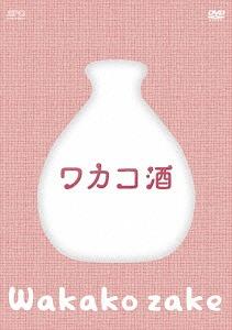 ワカコ酒 DVD-BOX[DVD] / TVドラマ