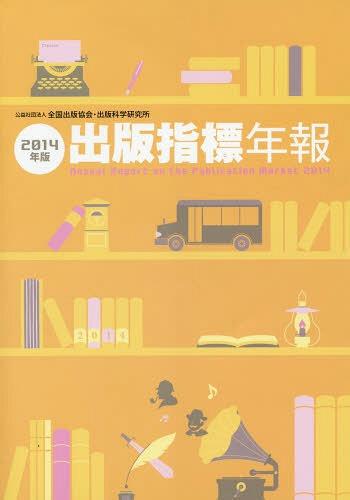 出版指標年報 2014年版[本/雑誌] / 全国出版協会出版科学研究所