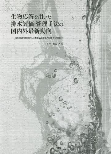 生物応答を用いた排水評価・管理手法の国内外最新動向 海外の運用事例から日本版WET導入の動き・対策まで[本/雑誌] / 鑪迫典久/監修
